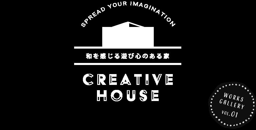 和を感じる遊び心のある家 CREATIVE HOUSE