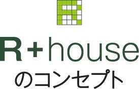 R+houseのコンセプト