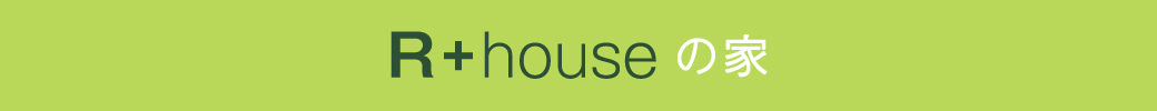 R+houseの家